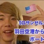 【アメリカ旅行記】LA経由で羽田ーポートランド行ってきたらハプニング続出