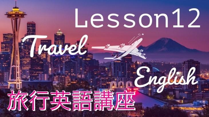 【保存版】旅行英会話Lesson12「レストランでおすすめを聞く」表現