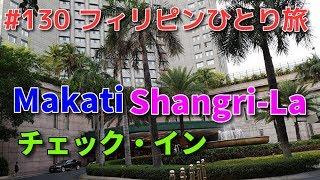 フィリピンひとり旅 何とかシャングリラにチェックイン Philippines Makati Shangri-La