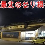 【VOICEROID車載】行き当たりばったり東北北陸の旅 その3【無計画旅行】