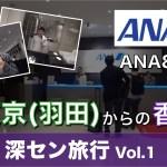 【香港・深セン旅行 Vol.1】深夜便で東京羽田から香港へ!ANA HN821便レビュー