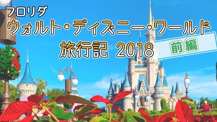 【WDW】ウォルトディズニーワールド旅行記2018/前編【フロリダ】