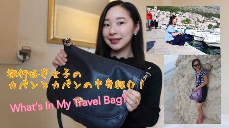 [What's in my travel bag?] ヨーロッパ15か国以上を旅行した旅好き女子の旅行用バッグとその中身をご紹介!