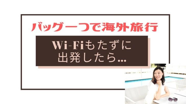 海外旅行にWi-Fiは事前契約したほうがいいの?!ミニマリスト起業家がWi-Fi持たずにバッグ一つで海外旅行へ行った結果…