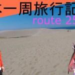 【結月ゆかり車載】日本一周旅行記【route 25】