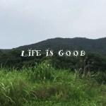 【ひとり旅】【感動】あの奄美大島って、海だけじゃない・・こんな風景もあるんだ!