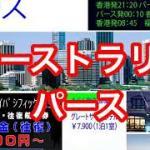福岡発パース旅行(お得なアレンジプラン)|ウィルツアー
