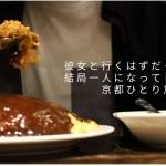 京都ひとり旅【旅の記憶#1】