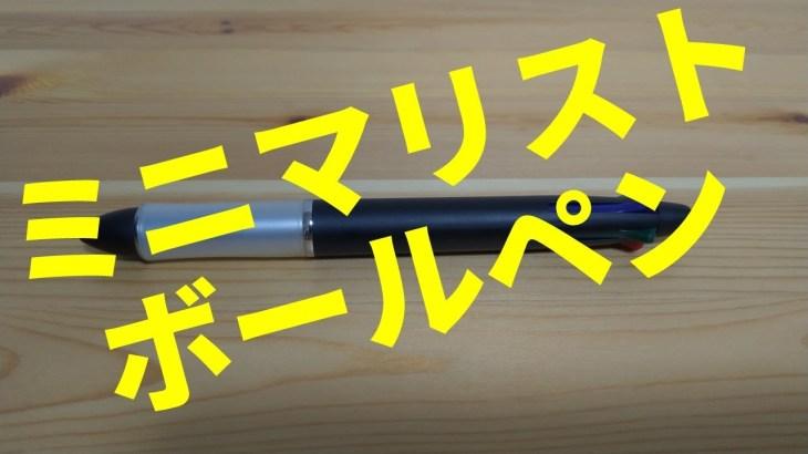 ミニマリストにおすすめのボールペン!【持ち物整理】
