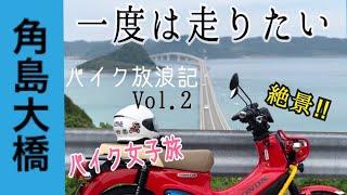 【女ひとり旅】ライダーなら一度は走りたい角島大橋【絶景】