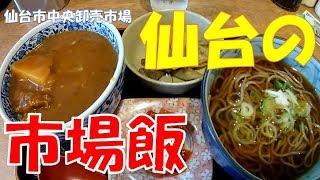 【ご当地グルメ】仙台の市場飯 早朝営業の安くて美味い市場食堂をご紹介♪ 仙台市中央卸売市場