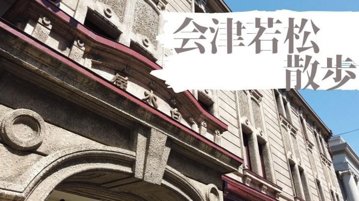 【旅行記】福島県会津若松市(七日町通り、さざえ堂、白虎隊)・郡山市(安積国造神社)