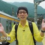 新・鉄道ひとり旅 青梅線編 予告