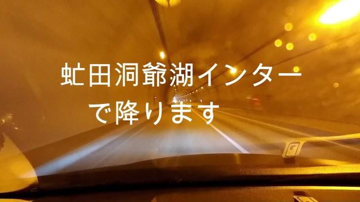 北海道旅行 2019-1-3