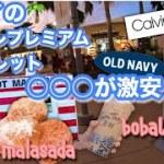 【ハワイ旅行】ハワイで買い物するならワイケレプレミアムアウトレット!激安でブランド品がゲットできる!2019年レンタカーでドライブ