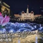 2019/2020 ベトナム・カンボジア・タイ一人旅 #01 ホーチミン