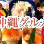 【沖縄グルメ】5泊6日沖縄旅行で食べたもの