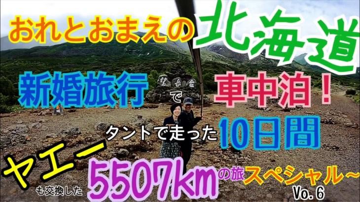 🔴おれとおまえの北海道 新婚旅行で露天風呂 とみたメロンハウス 望岳台を巡ったよスペシャル〜#6