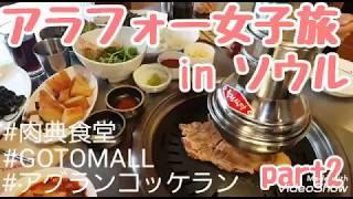 【韓国旅行】Korea vlog アラフォー女子旅 in Seoul #韓国 #ソウル #アラサー #アラフォー #ショッピング #おいしいごはん #ソウル旅行 #gotomall #エステ