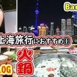 【上海旅行】中国グルメ火鍋と上海夜景をバーから楽しむ♪上海VLOG 初めての上海旅行におすすめ①
