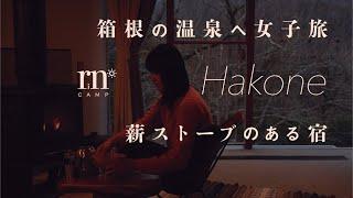 【温泉女子旅】薪ストーブが楽しめるホテル 箱根リトリートフォーレ 一度は泊まってみたい宿【旅行VLOG癒やし】