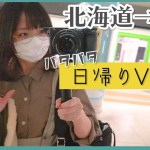【Vlog】北海道⇔東京日帰り旅行VLOG♡/日常【一人暮らしの女子旅】