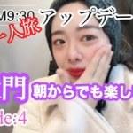 【韓国一人旅行】episode:4 一泊2日女子旅 あっさりスープの様な動画です