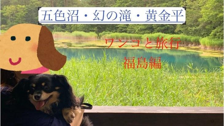 【東北旅行】ワンコと福島・岩手・宮城旅♯1