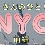 ニューヨーク おっさんひとり旅 前編