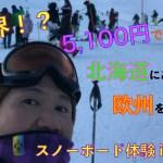 [国内旅行]北海道でヨーロッパ旅行!?冬のニセコを楽しむ!!