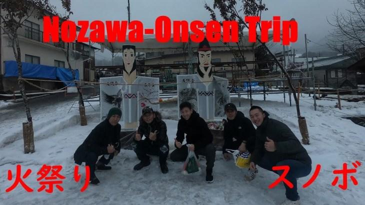 野沢温泉村の道祖神の火祭りとスノボの旅