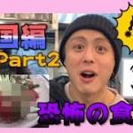 【韓国旅行】日本人が絶対に食ベるプチョンユッケ!!!