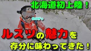 スキーレジューム北海道初上陸!3日間北海道の旅、初日はルスツリゾートにてパウダー、ツリーランを満喫してきました!