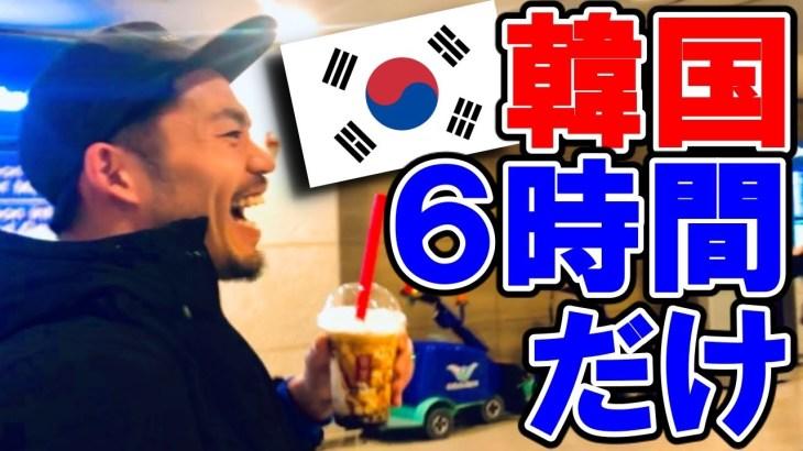【韓国旅行】弾丸6時間のおすすめvlog/タピオカ、カジノ、グルメ