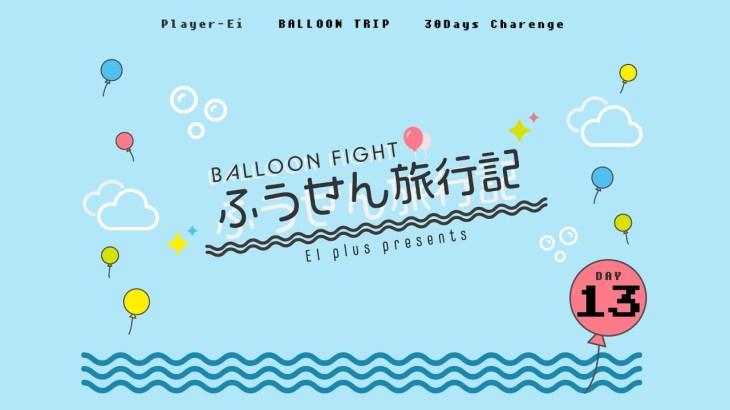 【バルーンファイト】風船旅行記#13【balloon fight】