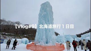 【Vlog#9】北海道旅行1日目/東横イン/成田空港/新千歳空港/支笏湖氷濤祭り/サーモンパーク千歳/すすきの