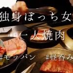 【一人焼肉】【モッパン】独身ぼっち女が一人で焼肉食べ放題を堪能しつつ昼呑みするだけの動画/牛タン、ホルモン偏愛