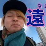 【北海道旅行の盲点】 移動時間がどれくらいかかるか検証