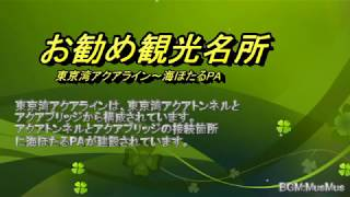 お勧め観光名所(関東、千葉)アクアライン~海ほたる~野島崎灯台~濃溝の滝