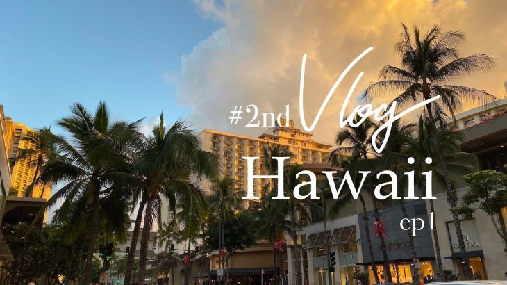 【vlog#2】ハワイ旅行 🌺ep1 【親子女子旅】