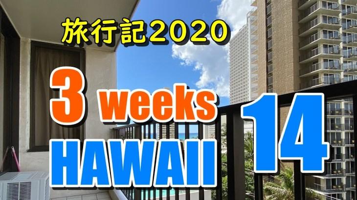 【4K】ハワイ旅行記2020#14:ワイキキで、この旅一番のレストランに出会う