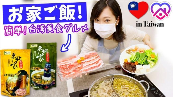 【台湾ロス⁉️】台湾美食グルメ作って台湾旅行気分を味わおう‼️ Let's cook Taiwanese hot pot at home!
