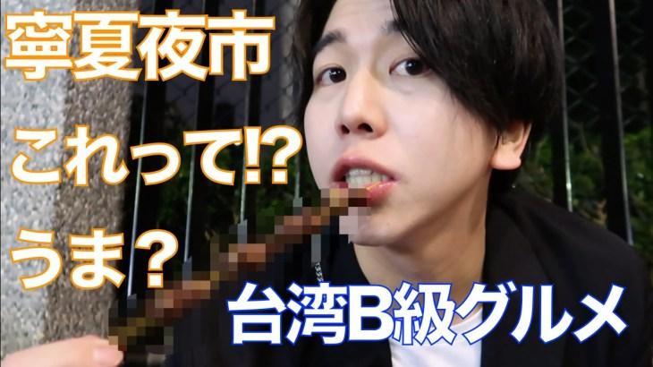 【台湾旅行Part6−1】夜市で台湾グルメを食べつくす!寧夜市場は美味しい物ばかり!