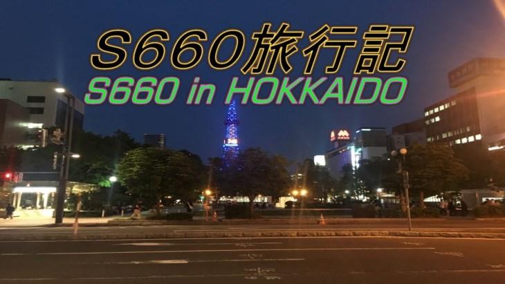 S660旅行記 S660 in HOKKAIDO 2020.6.24 第5日目 小樽・札幌編