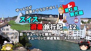 【チューリッヒ観光】チューリッヒの名所を巡る! スイス旅行記12