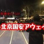 【北京旅行記】2019ACL グループリーグMD1 浦和レッズvs北京国安 アウェイ 北京工人体育場