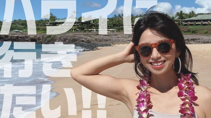【夏休み】ハワイに行きたい!家族5人のHAWAII旅行記VLOG【子連れ海外・子連れ旅行】
