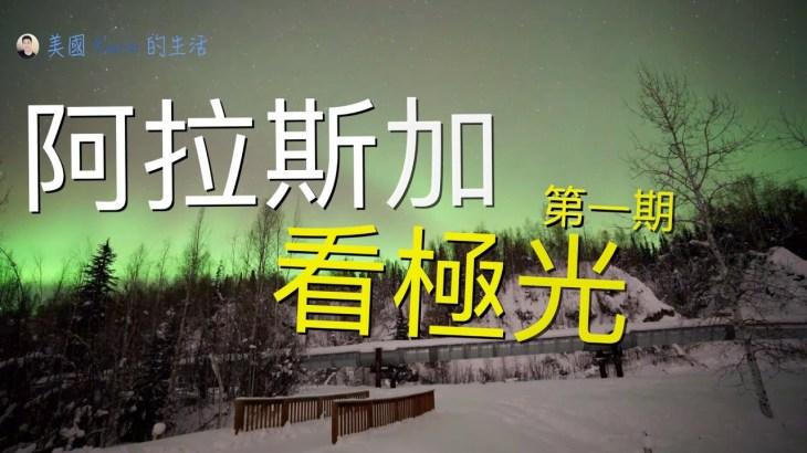「阿拉斯加旅行記 ①」看極光全過程 + 來到Fairbanks的世界聞名極光荒郊野外星球小屋