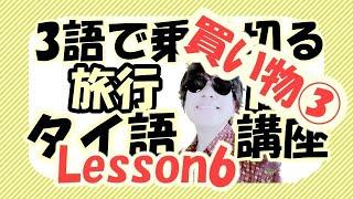 3語で乗り切る旅行用タイ語講座 Lesson6 買い物編③