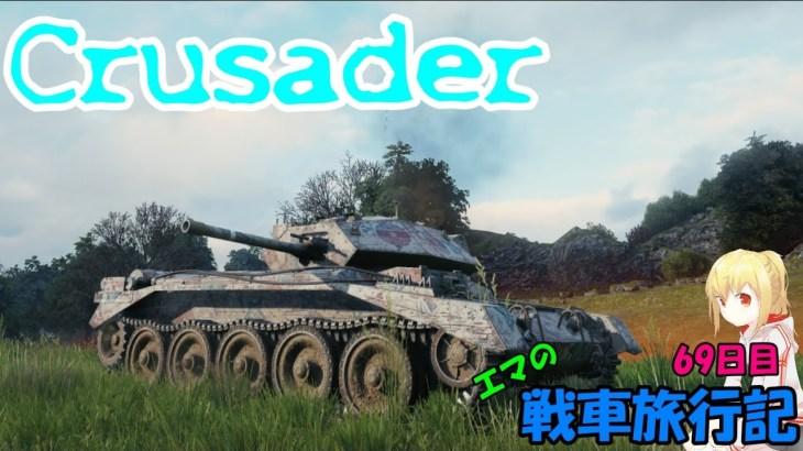 【WoT】エマの戦車旅行記69日目 ~Crusader~【ゆっくり実況】